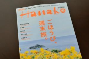 Hanako特別編集 2015 表紙