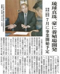 八重山毎日新聞2016年1月27日 記事