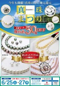 2016真珠まつり