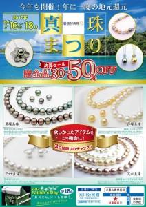 琉球真珠 2017真珠まつり 大川公民館