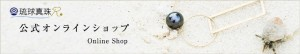 琉球真珠 公式オンラインショップ