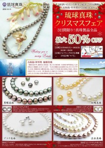 琉球真珠クリスマスフェア パシフィックホテル沖縄