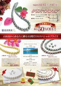 琉球真珠 クリスマスフェア パシフィックホテル沖縄