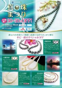 琉球真珠 真珠まつり