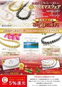 琉球真珠 クリスマスフェア ザ・ブセナテラス