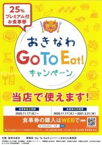 Go To Eat キャンペーンおきなわ