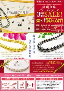 琉球真珠パールフェア ザ・ナハテラス