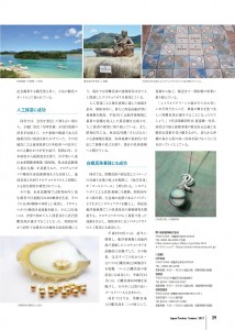 琉球真珠 JAPAN PRECIOUS Summer 2021