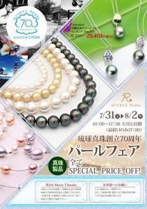琉球真珠 パールフェア